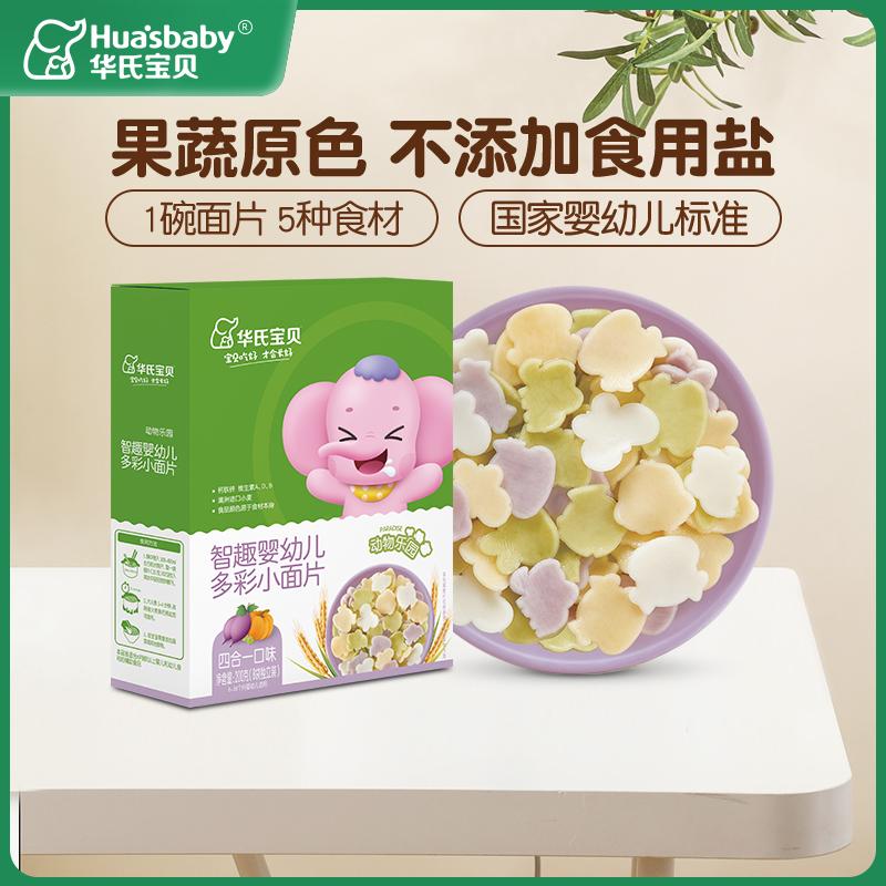 华氏宝贝宝宝面片蝴蝶面食婴儿儿童多彩蔬菜面条 营养辅食2盒装