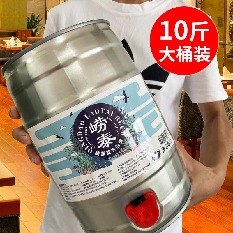 青岛崂泰原浆啤酒5L桶装扎啤10斤全麦精酿白啤大桶啤酒 酒厂直发