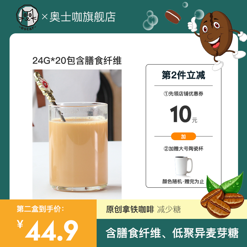 Ausco latte 480g (24gx20 bars) contains dietary fiber, reduces sugar flavor, and does not contain vegetable fat powder