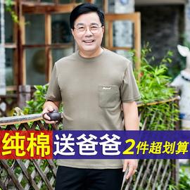 爸爸短袖t恤中年男士圆领上衣服中老年人纯棉40-50岁薄款爷爷夏装图片