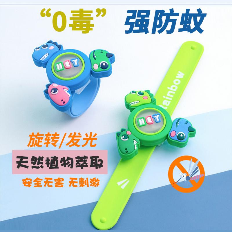 儿童驱蚊手环发光防蚊神器可爱手表随身宝宝婴儿闪光户外蚊虫旋转