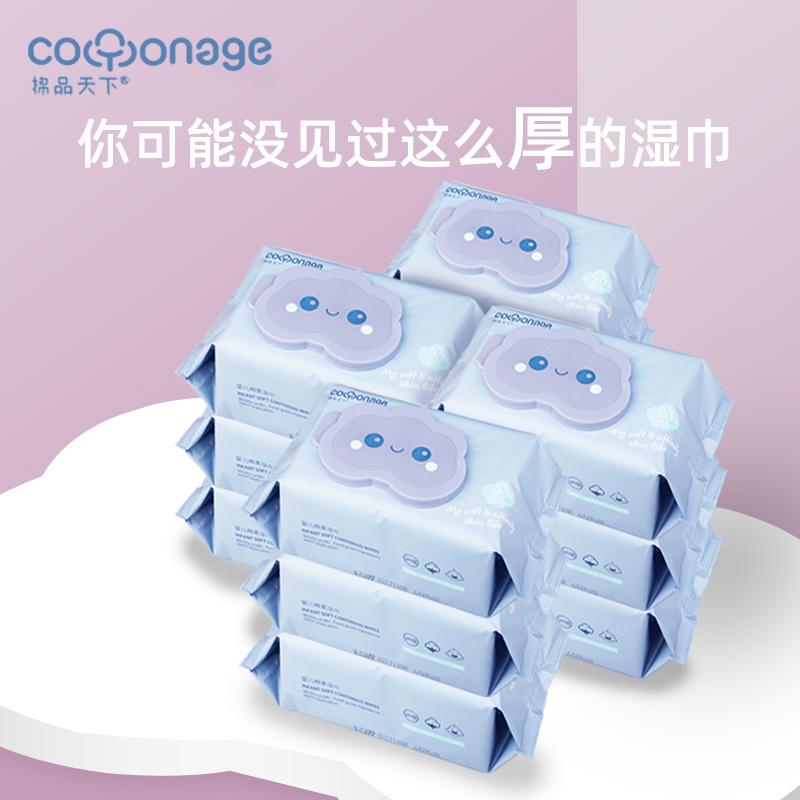 棉品天下湿巾婴儿手口专用宝宝新生儿屁屁加厚湿纸巾90抽带盖*3包