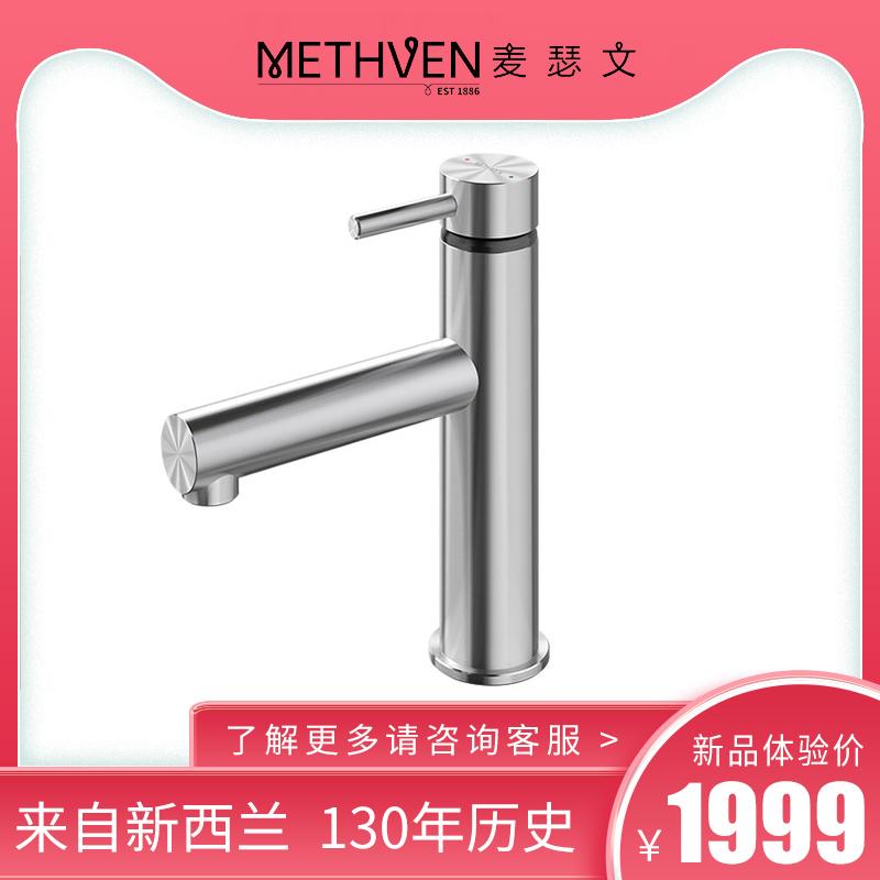 METHVEN/新西兰麦瑟文 台盆龙头 简洁现代 陶瓷阀芯/不锈钢
