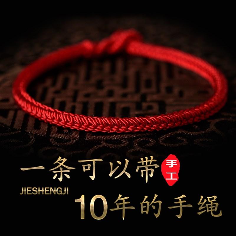 鼠年男女编织绳红绳手链手工编制金刚结简约闺蜜小手绳