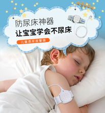 。  Bed wetting prevention device for infants