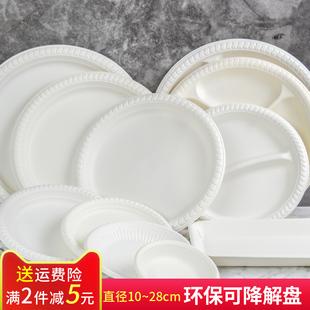 一次性盘子加厚可降解淀粉塑料方盘水果多格圆盘蛋糕甜品小碟烧烤