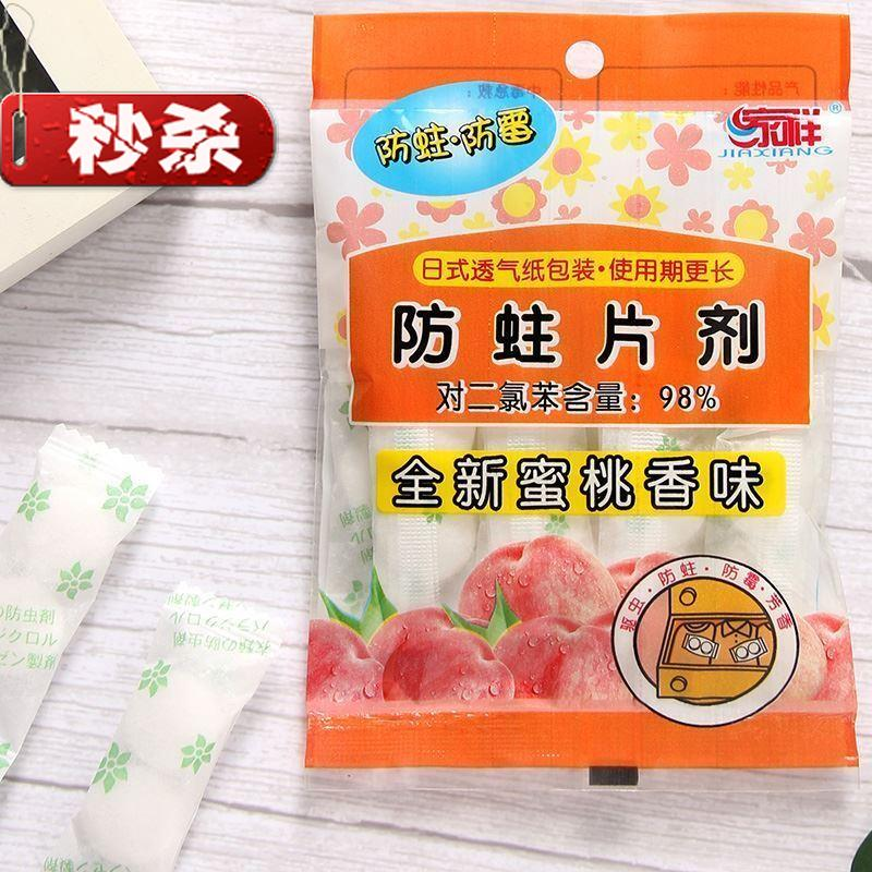 Insect clothing h cabinet deodorant 20 bags 400 Xiangmu beads insect proof tablets lemon pack you health pills stinky eggs moth proof