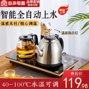 容声全自动上水壶家用电热烧水壶茶台保温一体抽水泡茶炉专用煮器