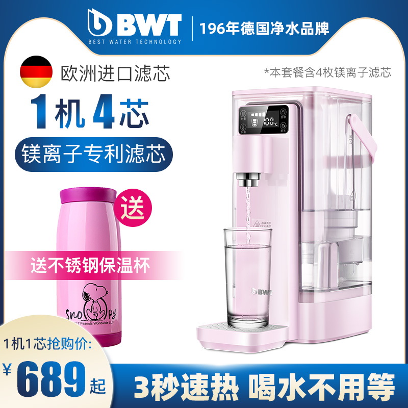 Germany Beishi BWT instant drinking water machine small water purifier household electric kettle filter heating integrated machine
