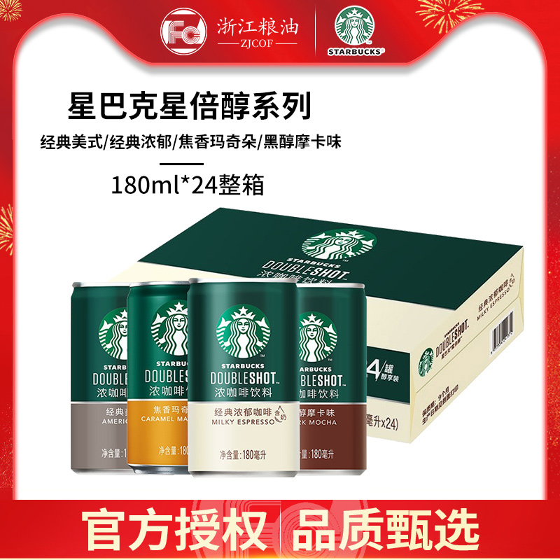 24 can Starbucks Coffee star metoprolol Mocha classic American concentrated instant full box special price portable refreshing DB