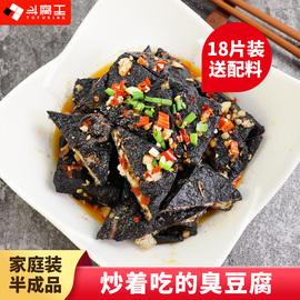 正宗长沙臭豆腐油炸半成品干豆腐摆摊开店火锅麻辣烫配菜湖南特产图片