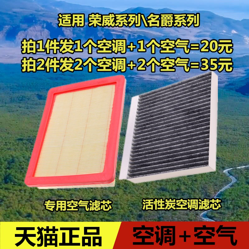 Suitable for rx5 I6 350 360 550 ei5 mg 6 Ruiteng mg3 air conditioning filter element cleaner