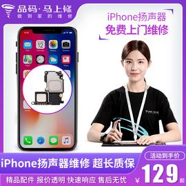 苹果手机维修iPhone6splus/7p/8/X扬声器外放无声音上门维修服务图片