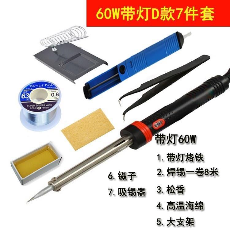 维修家用套装铬铁焊接发热丝数码产品电路板电烙铁电子松香工具箱