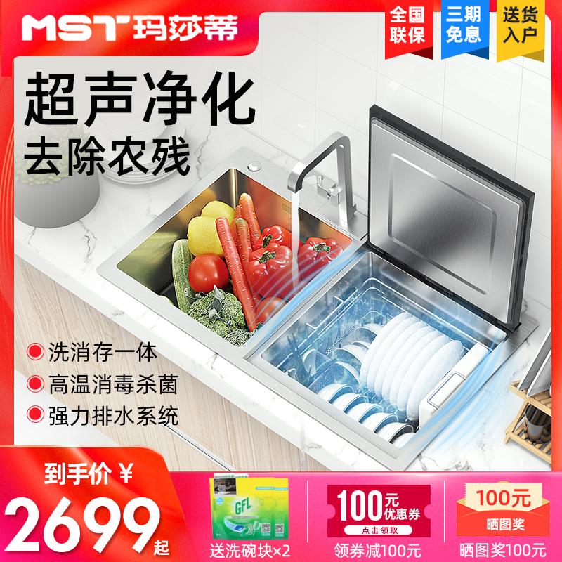 玛莎蒂洗碗机全自动家用6套水槽一体嵌入式超声波消毒烘干刷碗机