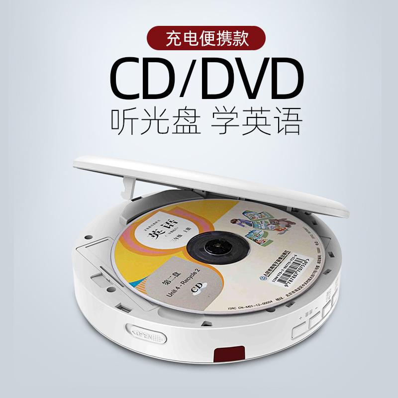 英语cd播放机便携式cd机家用蓝牙dvd光盘播放器复读机迷你随身听