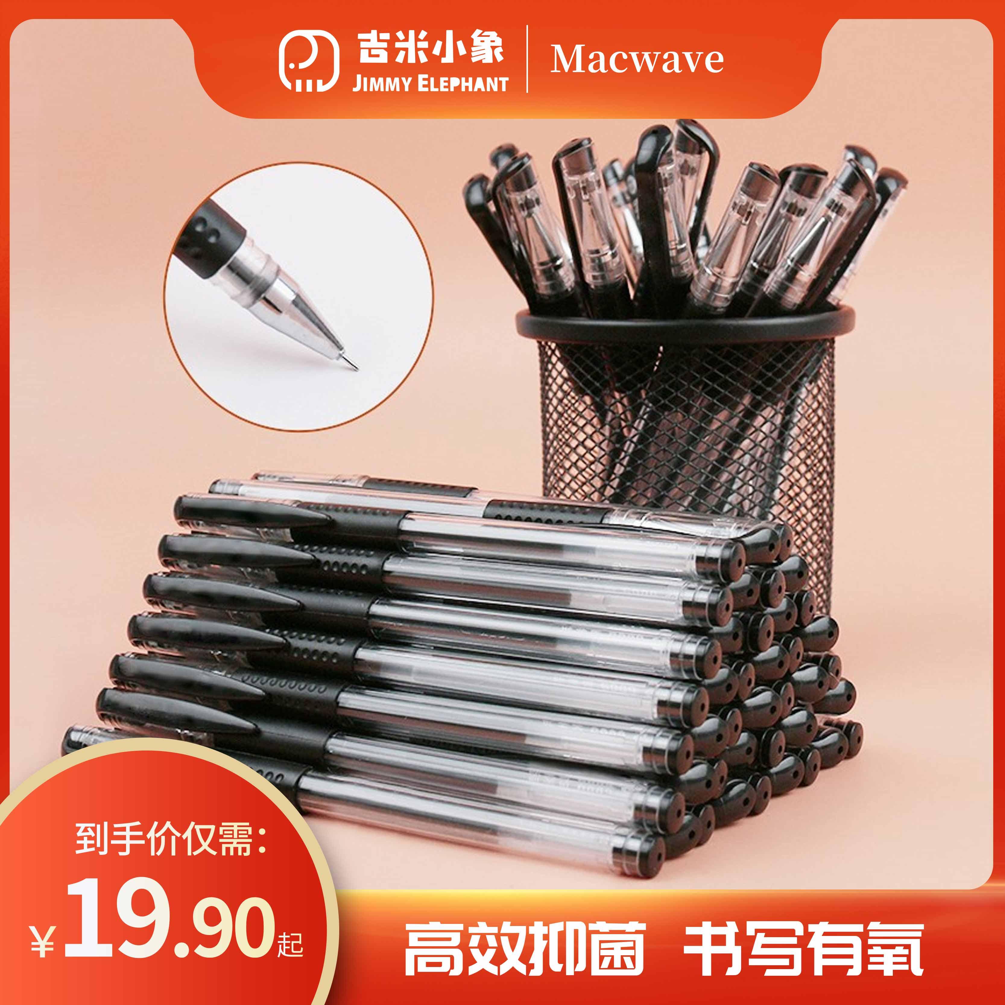 (过期)macwave旗舰店 【直播专享】吉米小象中性笔0.5 mm笔 券后35.9元包邮