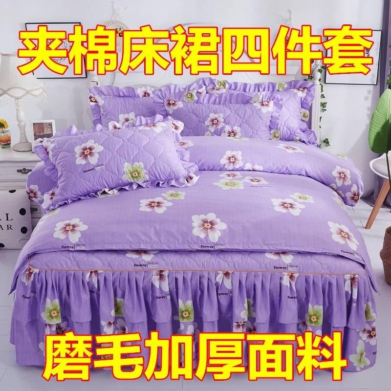 包邮新款棉夹棉床裙式款四件套床罩
