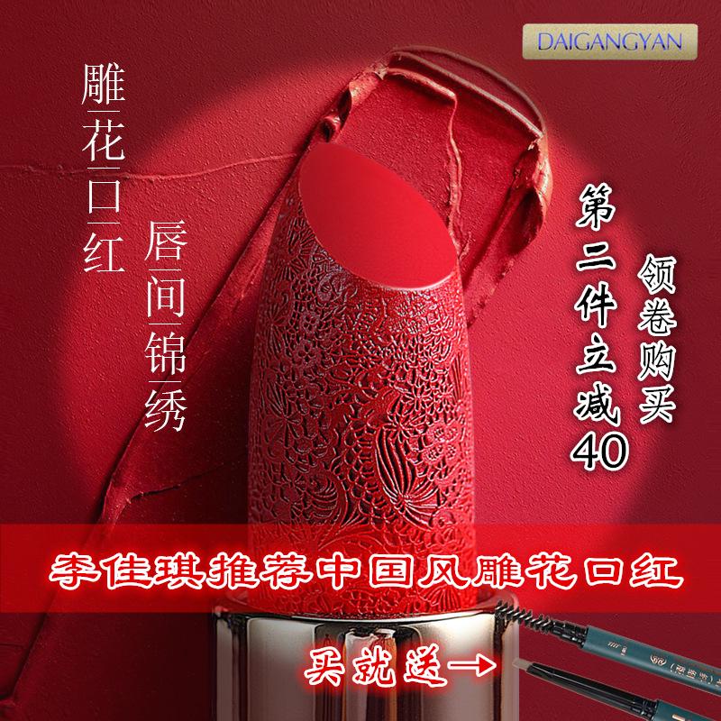 李佳琪推荐西子中国风雕花口红故宫高颜值小众品牌口红哑光雾面