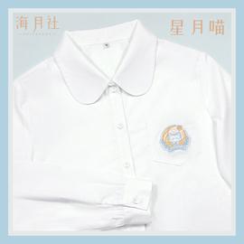 海月社 星月喵 原创自制日系可爱JK制服原创衬衫刺绣长袖上衣女