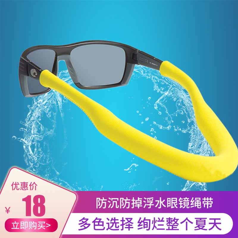 Buoyancy glasses with rope swimming and swimming in summer sunglasses, sunglasses, rope water sports, anti-skid fixation at the seaside