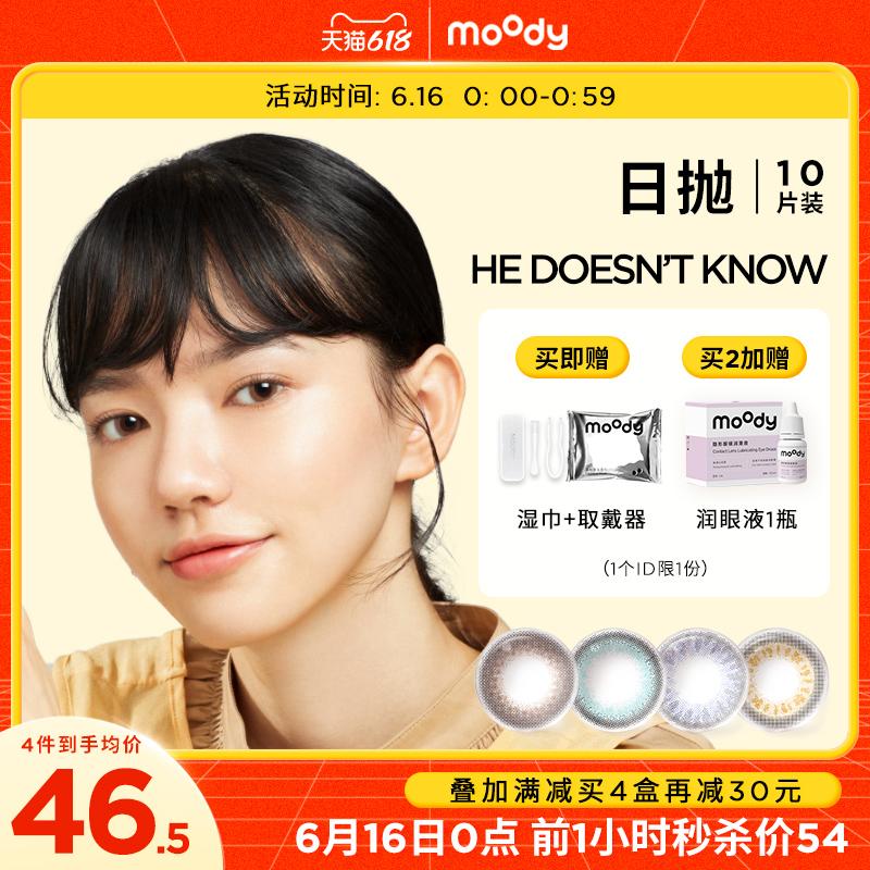 [618抢先加购]经典畅销 moody美瞳日抛10片小直径女彩色隐形眼镜