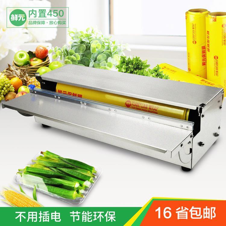 保鲜膜包装机封口机覆膜机超市生鲜水果打包机商用不锈钢切割机器