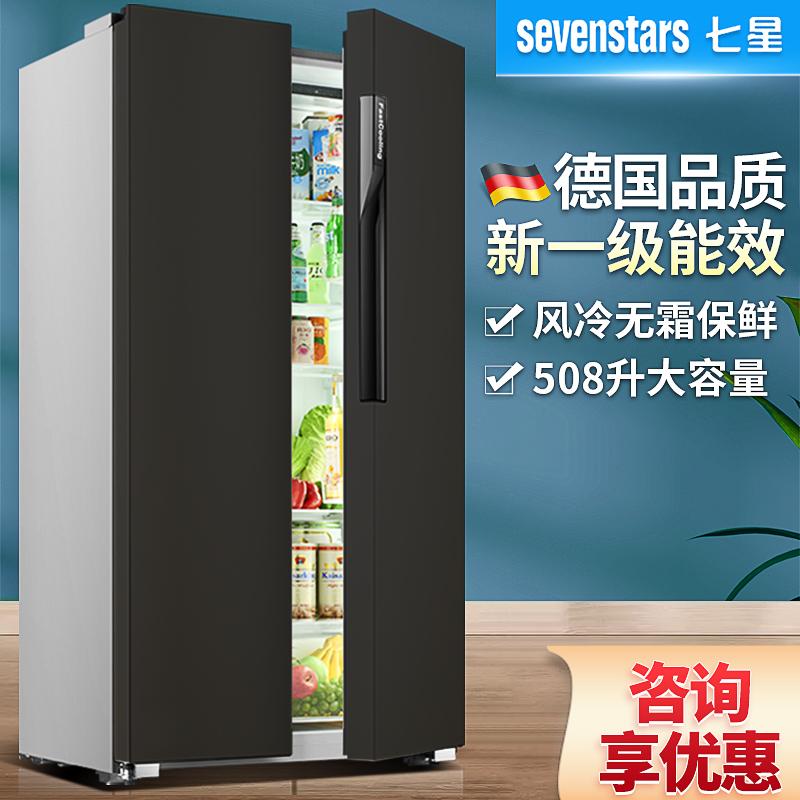 德国七星508L电冰箱对开门家用一级能效节智能嵌入式变频风冷无霜