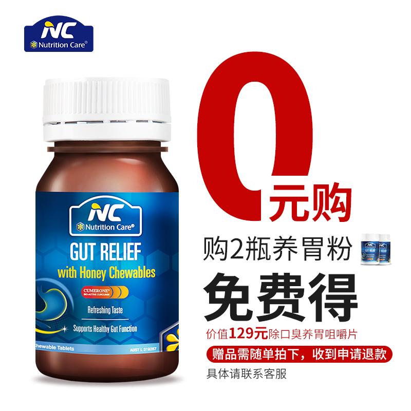 澳洲NC养胃咀嚼片护胃应对幽门杆菌养胃粉搭益生菌大人儿童调理肠