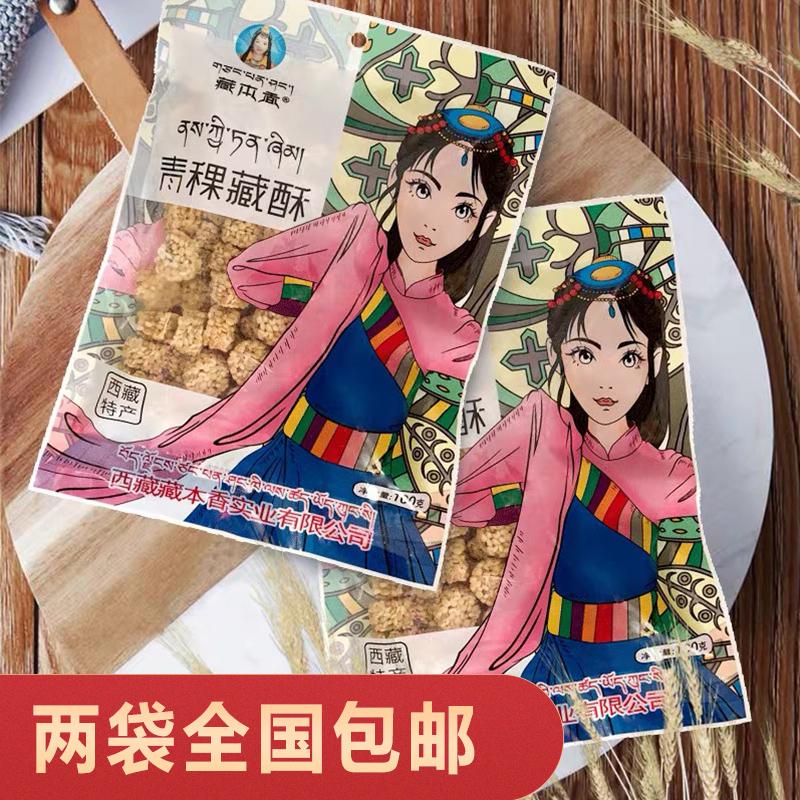 藏本香西藏特产青稞燕麦酥青稞藏酥青稞酥传统网红休闲零食食品