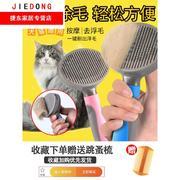 猫咪毛刷狗毛梳子宠物去浮毛刷子泰迪脱毛专用梳毛器神器用品狗狗