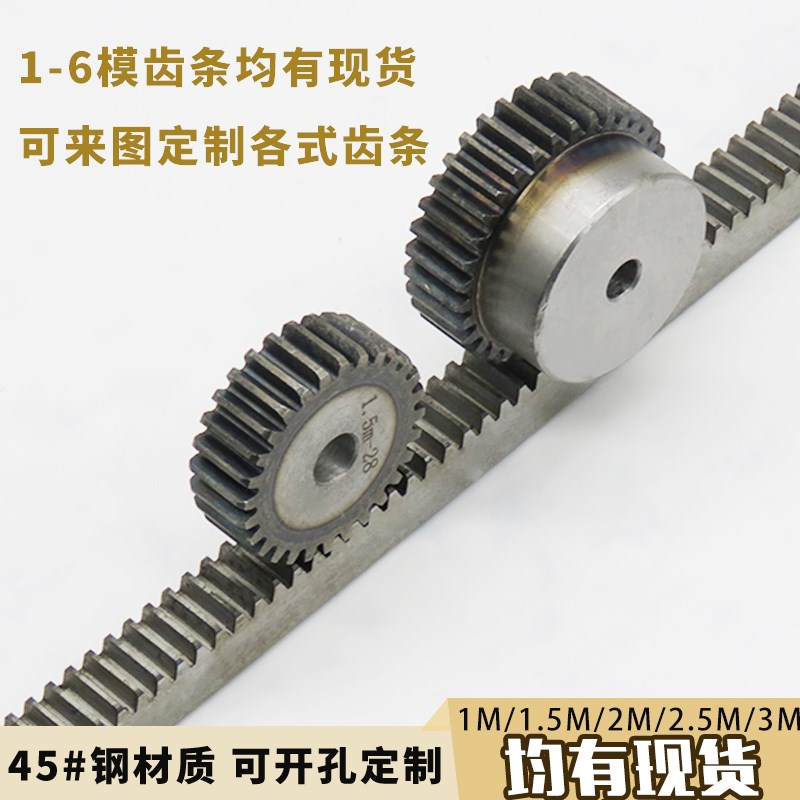 Rack and pinion linear guide combination module transmission device lifting customized precision 1 mold 2 mold 3 mold straight tooth