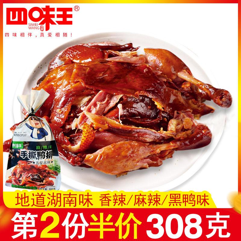 四味王手撕鸭排香麻辣黑鸭酱板鸭肉鸭架骨鸭碎碎卤味零食休闲小吃