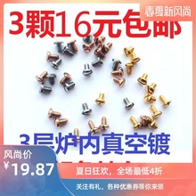 Bracelet Screw Accessories Cartier Universal Accessories love Series Ring of Eternity Bracelet Screw Screw w