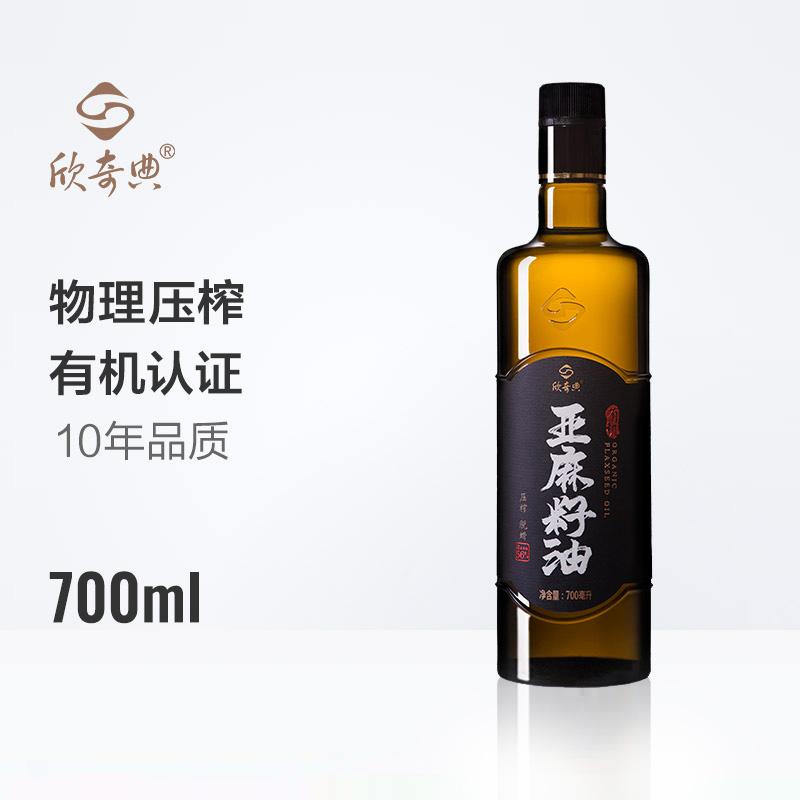 欣奇典 有机亚麻籽油700ml一级冷榨初榨孕妇月子油健康天然食用油
