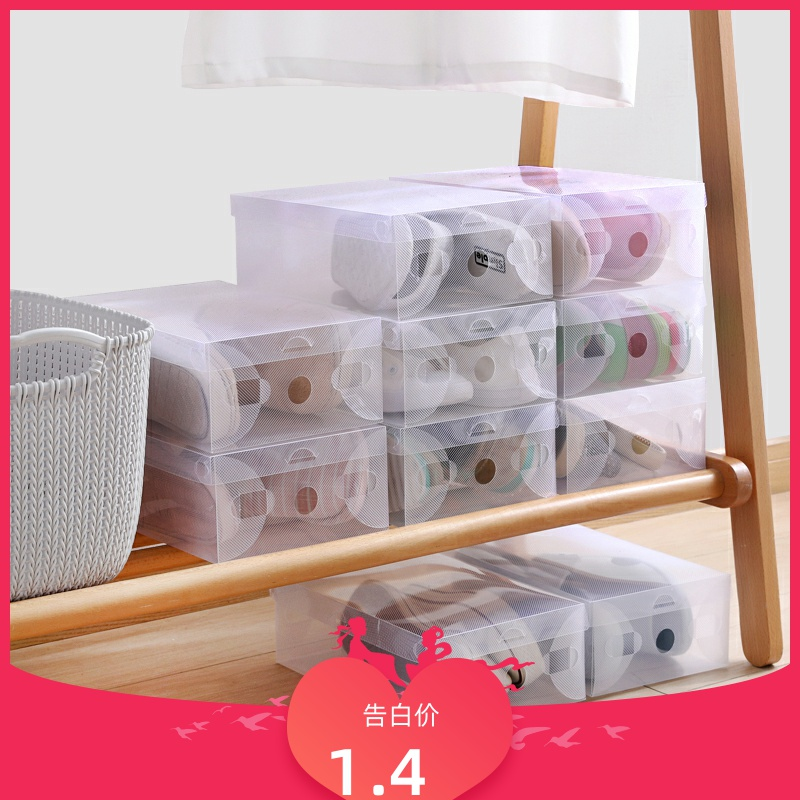 Shoe box plastic thickened transparent flap simple storage box drawer type shoes 20 yuan parcel post finishing box womens Boots