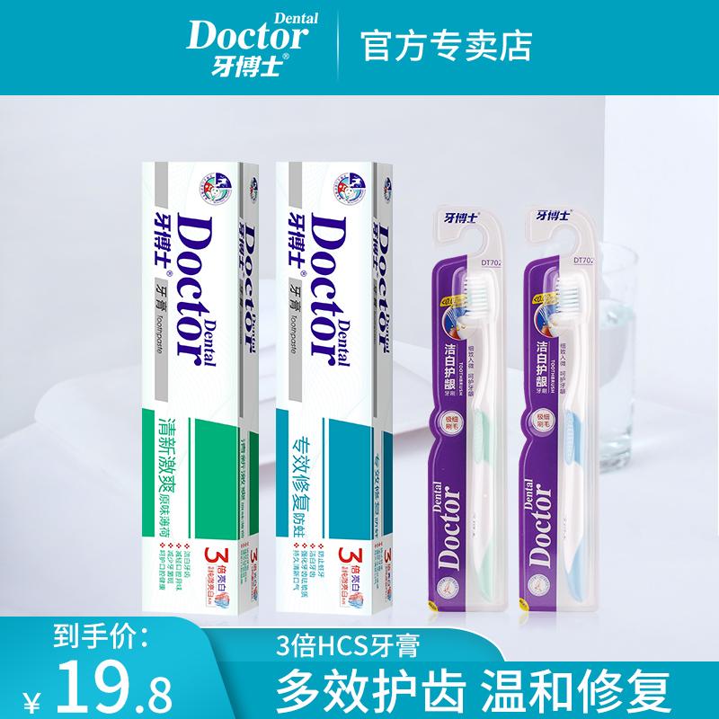 牙博士3倍HCS亮白牙膏套装美白去牙渍薄荷清新口气去口臭去黄含氟