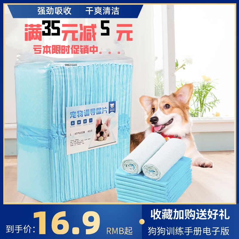 Dog urine pad large Teddy dog diaper cat diaper cloth sanitary pad water absorbent pad 100 pet products