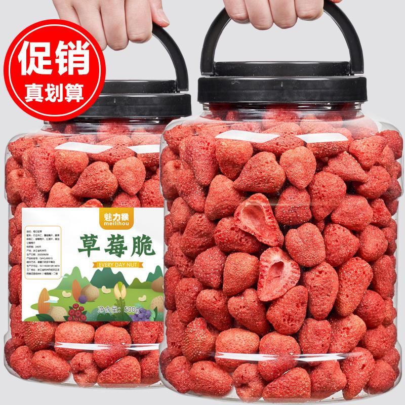 草莓脆冻干500g混合水果干脆整颗粒草莓干烘焙雪花酥零食代餐特产