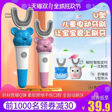 丽齿达儿童u型电动牙刷充电式防水幼儿宝宝声波口含式刷牙2-12岁