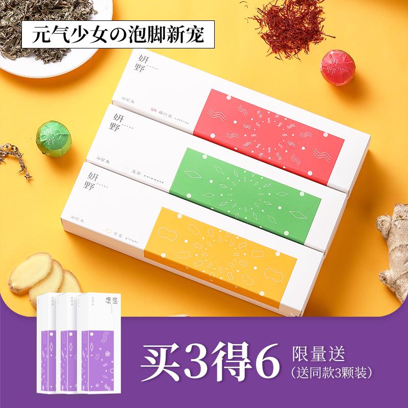 【哎草+红花+生姜】3盒妍野泡脚丸