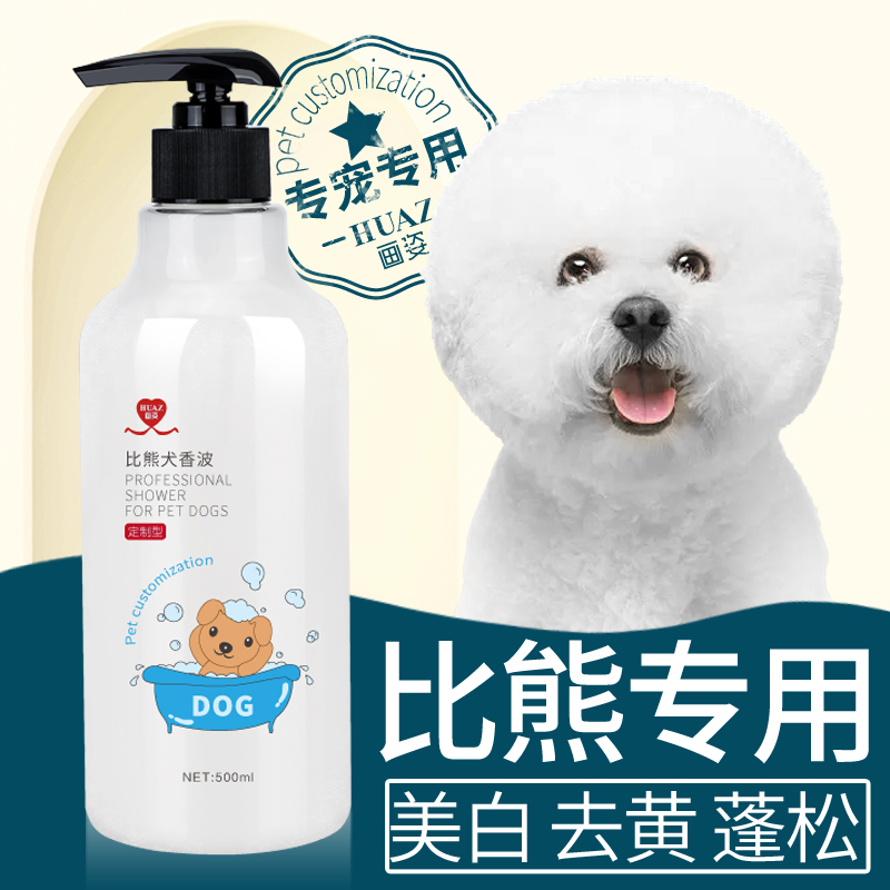 Bixiong special bath gel white hair puppy bath dog whitening, yellowing, sterilization, deodorization, acaricidal pet products