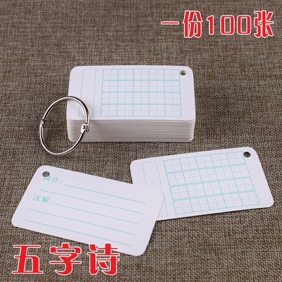 Ring button learning card bookmark host Chinese character handwritten card perforation early education card teaching aids creative hard card paper
