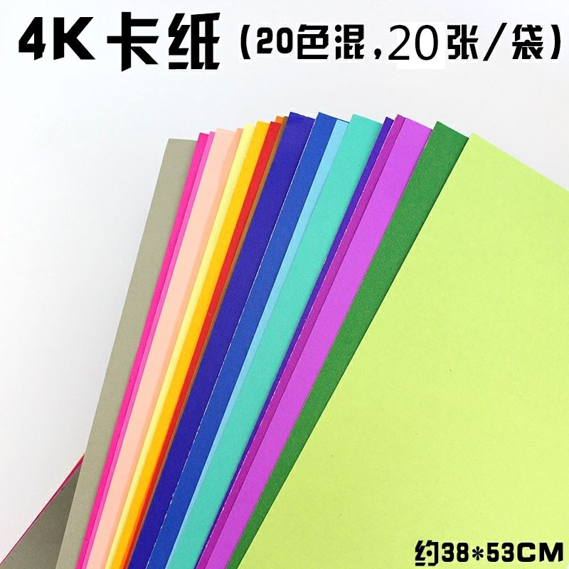 A44k color card greeting card childrens kindergarten thick hard card paper 4 large DIY hand-made paper red green cotton