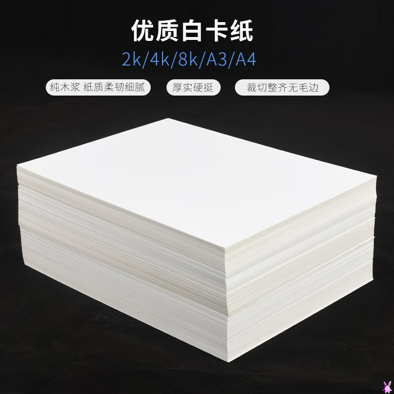 Sitong white card paper large sheet 2k4k8 open A3 paper painting paper hand-made paper painting fine arts thick hard cardboard A4 white card.