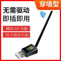 筆記本外置無限接受網絡免驅動手指迷你接收器FIWI信號發射器AP無線網卡USB臺式機電腦WIFI隨身TP360摩承