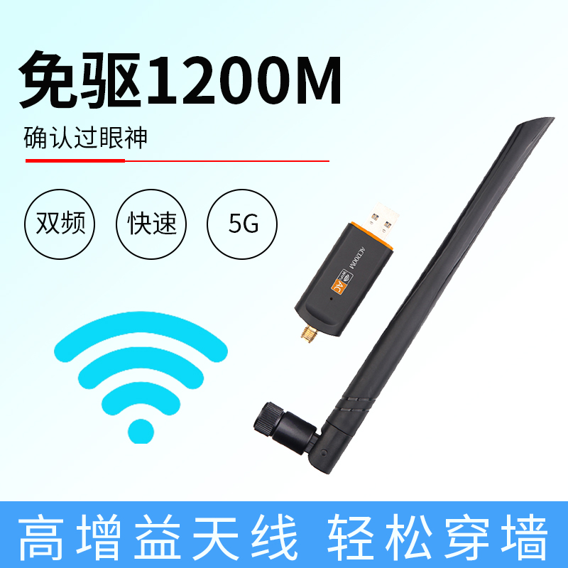 Wireless network card 1200m desktop WiFi 5g dual frequency laptop USB network receiver Gigabit host external drive free receiver high power transmission receiver route