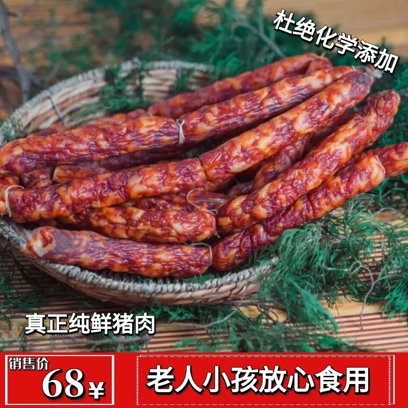 李子柒腊肠同款耘食汇土家香肠500g7分瘦家常腊肠湖北宜昌特产