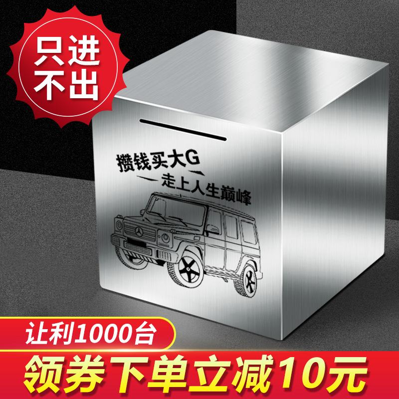 只进不出大人用不锈钢存钱罐不可取超大家用大容量网红大号储钱箱