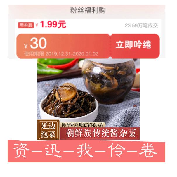 酱杂菜瓶装下饭菜延边朝鲜族泡菜韩国风味农家纯手工腌制咸菜包邮